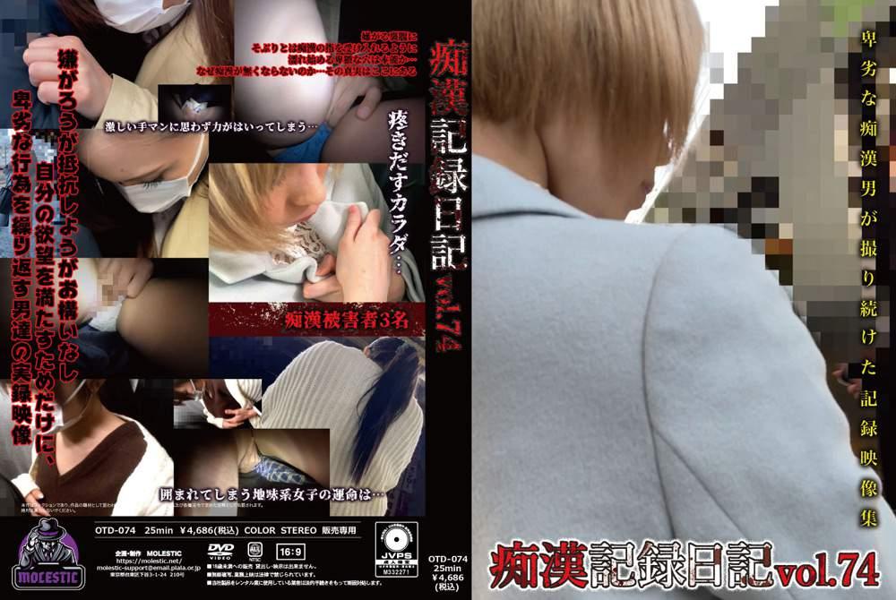 痴漢記録日記vol. 74