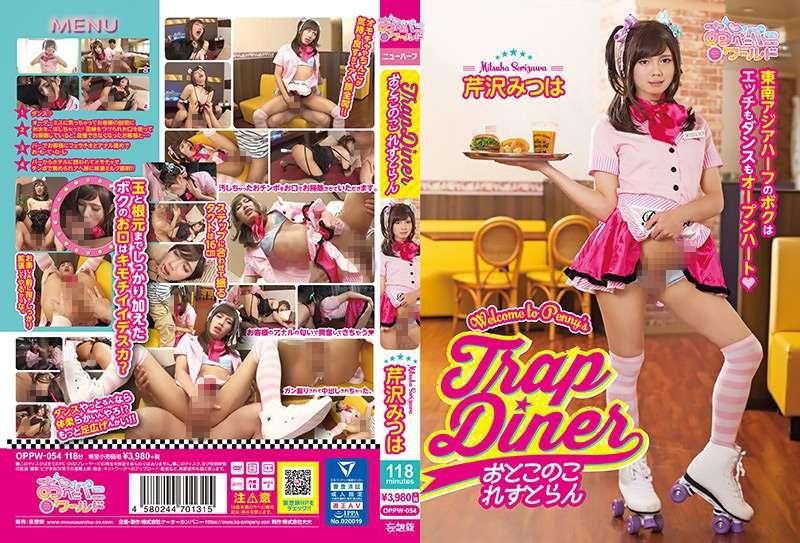 Trap Diner おとこのこれすとらん 芹沢みつは