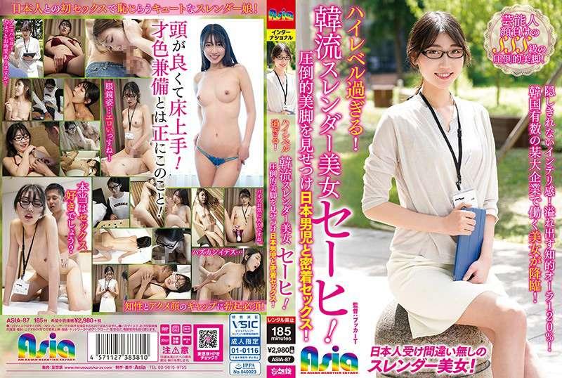ハイレベル過ぎる!韓流スレンダー美女セーヒ!圧倒的美脚を見せつけ日本男児と密着セックス!