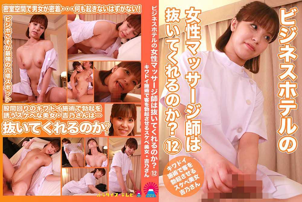 ビジネスホテルの女性マッサージ師は抜いてくれるのか?(12)~キワドイ施術で客を勃起させるスケベ美女・吉乃さん