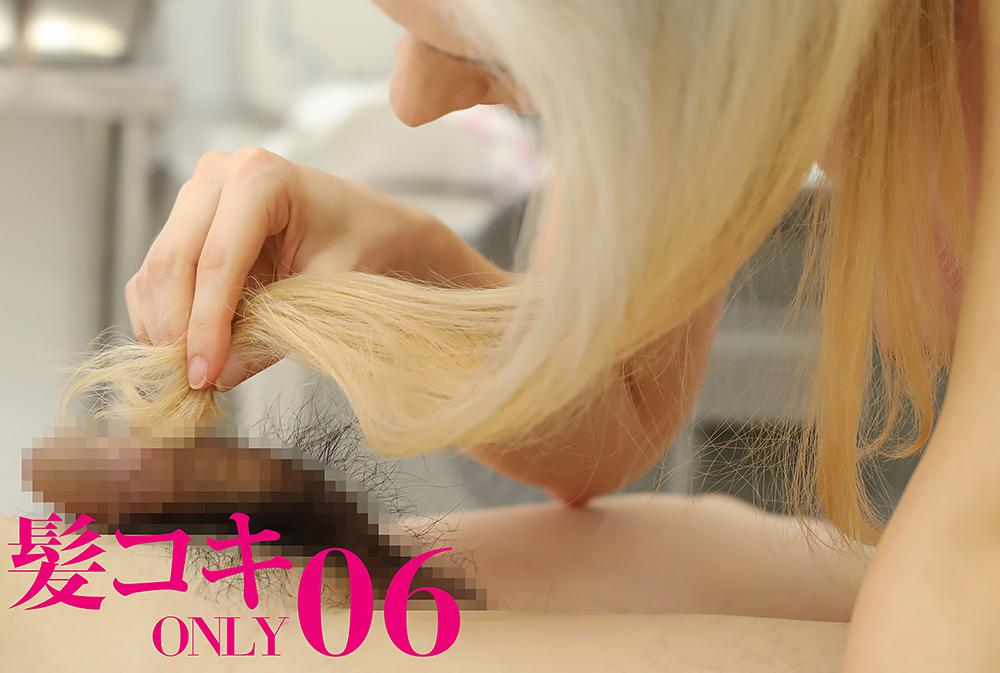髪コキONLY06