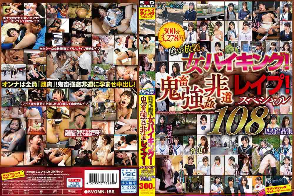 喰い放題、女バイキング!鬼畜強姦非道レイプ!スペシャル108匹!作品集