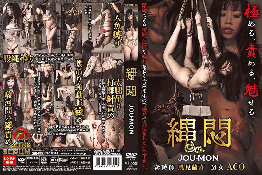 縄悶 -JOUMON-