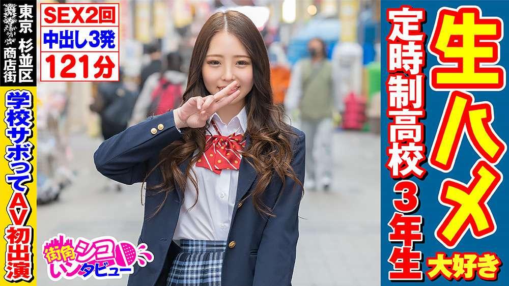 街角シコいンタビュー うららちゃん(18)