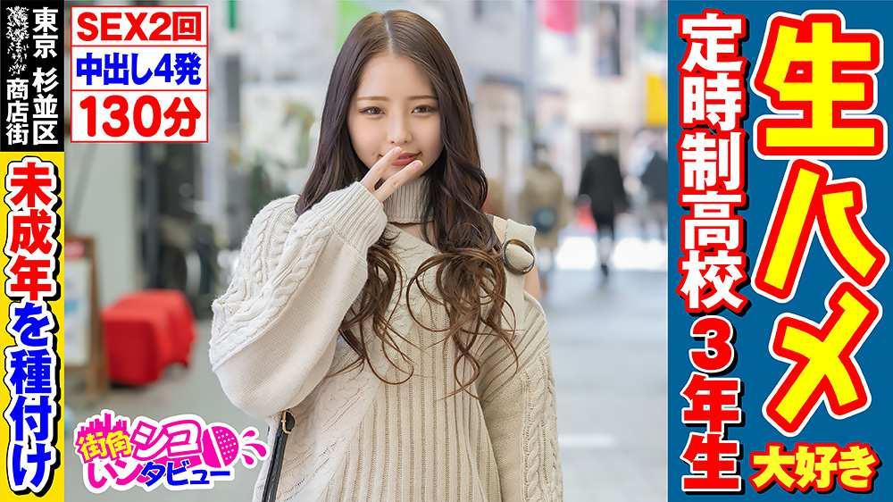 街角シコいンタビュー うららちゃん2(18)
