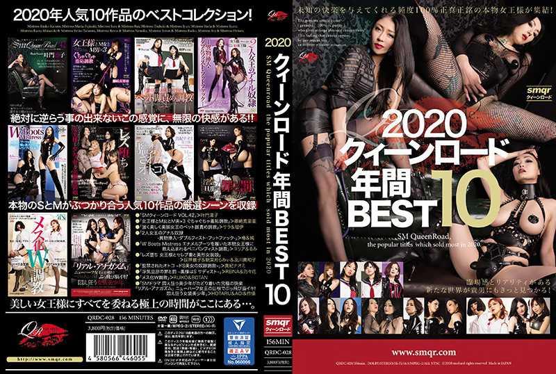 2020クィーンロード 年間BEST10