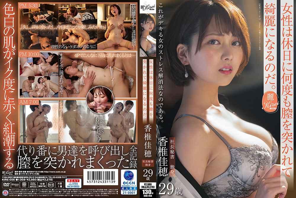 女性は休日に何度も膣を突かれて綺麗になるのだ。 社長秘書独身 香椎佳穂 29歳