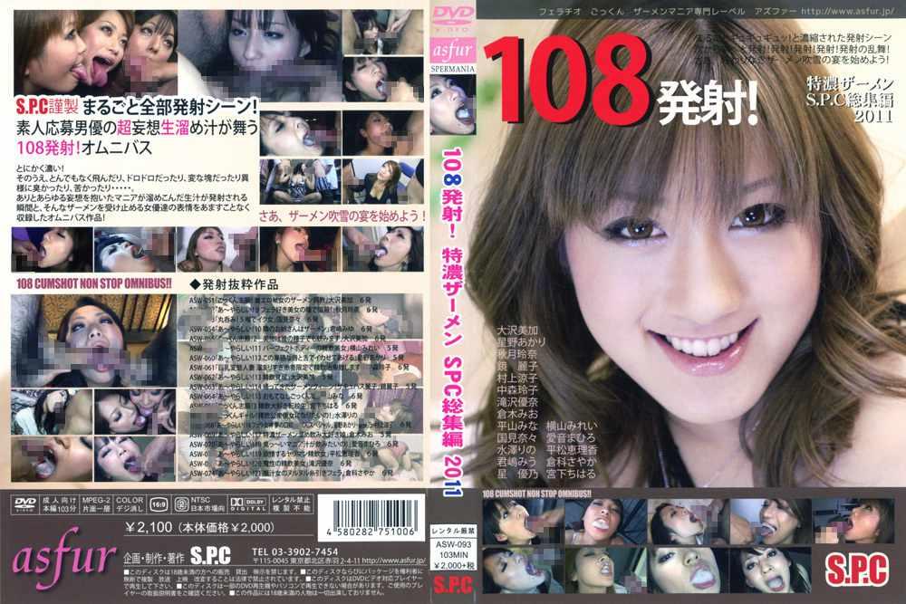 108発射!特濃ザーメンS.P.C総集編2011