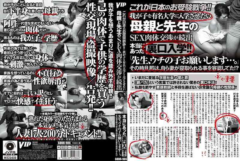 これが日本のお受験戦争!!我が子を有名大学に入学させたい母親と先生のSEX肉体交渉が続出本当にあった裏口入学!!「先生、